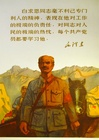 Chinese Cultural Revolution - Man With Horse